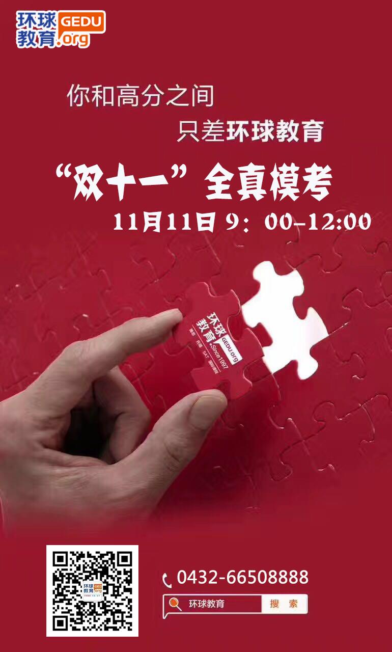 """【福利】""""双十一""""免费ope电竞app官网全真模考-一口气省2000元,你来不来!!!"""