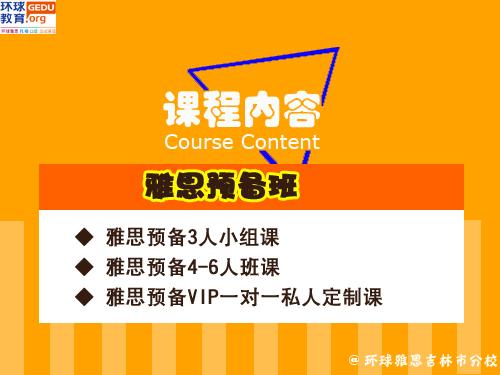 ope电竞app官网基础预备班